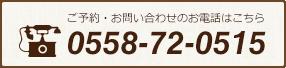 お電話:0558-72-0515