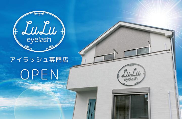 アイラッシュ専門店LuLu
