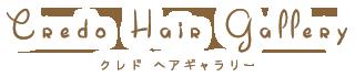 Credo Hair Gallery - クレド ヘアギャラリー